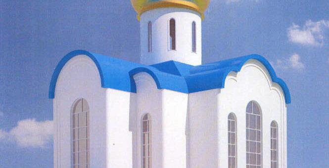 Проект храма во имя иконы Божией Матери «Споручница грешных»