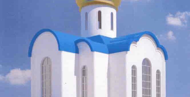 """Макет храма во имя иконы Божией Матери """"Споручница грешных"""""""