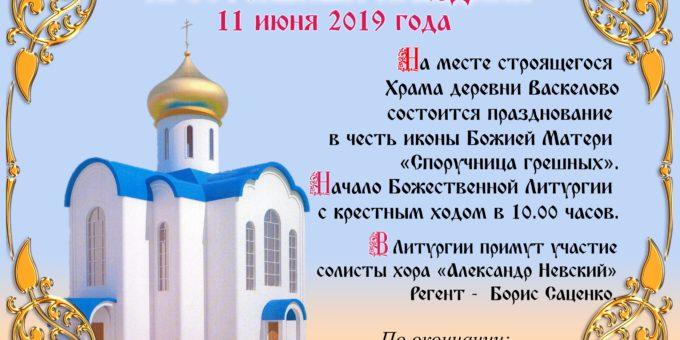 Престольный праздник в деревне Васкелово