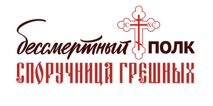 Бессмертный полк - Храм в д. Васкелово